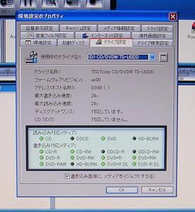 DynaBook Satellite 1800 のドライブ換装 7