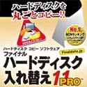 ファイナルハードディスク入れ替え11PRO