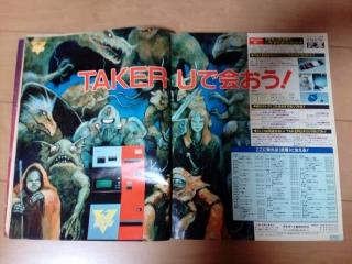 TAKERU広告MSXマガジン1986年12月号