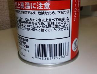 日本瓦斯卓上コンロ用カセットボンベ「RF」02