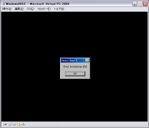 Microsoft Virtual PC 2004 5